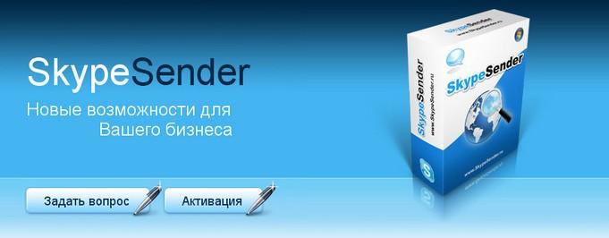 Skypesender скачать бесплатно - фото 3
